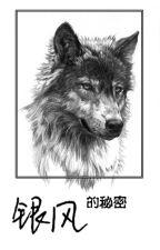 银风的秘密 猎杀者的崛起 by jeonjanekook1