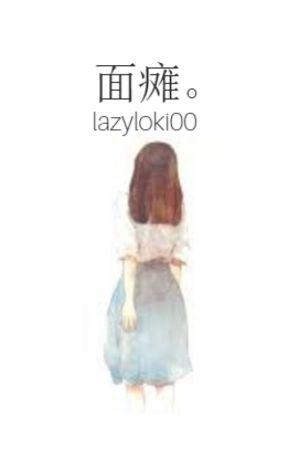 面瘫。 by lazyloki00