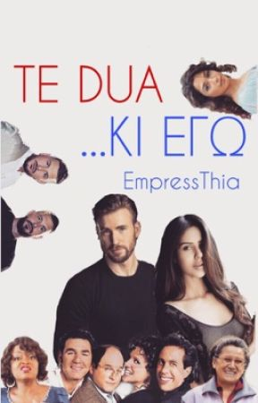 TE DUA ....ΚΙ ΕΓΩ ! by EmpressThia