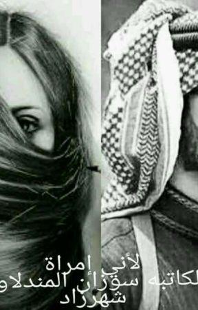 لانني امرأه للكاتبه سوزان المندلاوي  by mahahameid89
