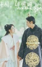 Scarlet Heart: Once More, To You (Alternate Ending) by mygchae