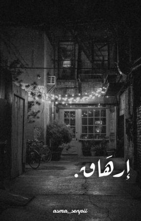 إِرهَاق. by asma_senpii