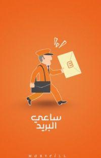 ساعي البريد |Mailman cover