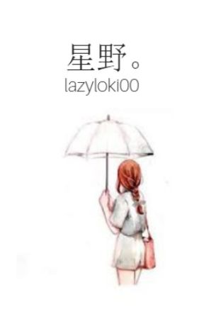 星野。 by lazyloki00