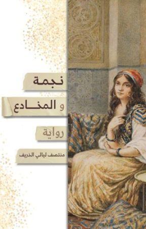 نجمة و المخادع by autumn_midnights