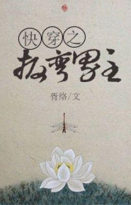 Đọc truyện Khoái xuyên chi bẻ cong nam chủ - Tư Lạc 胥络