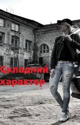 Складний характер by terefelskaL