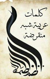 كلمات عربية شبه منقرضة درجات الحب في اللغة العربية Wattpad
