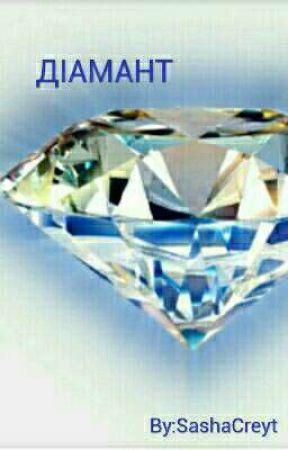 Діамант by Sasha_creyt