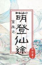 Trọng Sinh Chi Manh Đăng Tiên Đồ - Triều Triều Mộ Tịch by dinhtinhcung