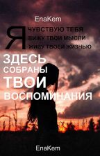 ЗДЕСЬ ТВОИ ВОСПОМИНАНИЯ by EnaKem