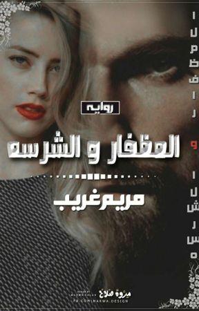""""""" المظفار و الشرسة """" 🔞 by MariemGhareeb"""