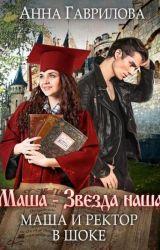 Маша и Ректор в шоке. Книга 2 by Page_fate
