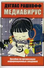 Медиавирус - Дуглас Рашкофф by PokazkaIvan