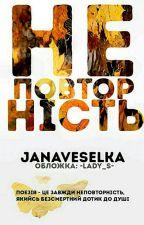 Неповторність від JanaVeselka