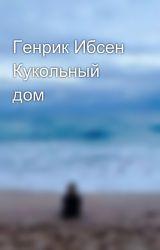 Генрик Ибсен Кукольный дом by AnnaBakanova
