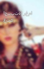 احببتها رغما عني  by asaweralazawy