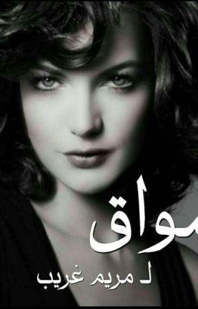 ,, أشواق '' + 🔞 by MariemGhareeb