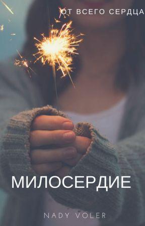МИЛОСЕРДИЕ by NadyVoler