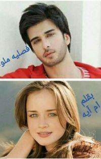 #فصليه_ملوك cover