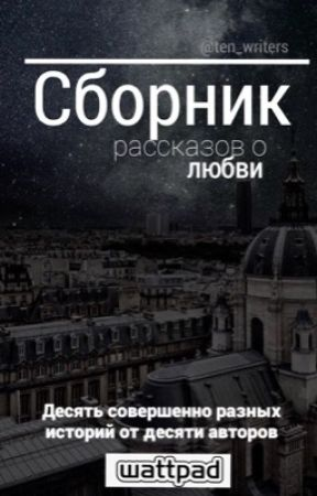 Сборник о любви  by ten_writers
