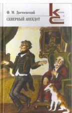 Скверный анекдот. Ф.М. Достоевский. by valtermil