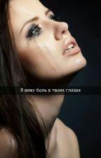 Я вижу боль в твоих глазах by AlinaDyachkova