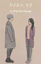친구로서, 정국 by MonNyang