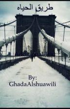 طريق الحياه by GhadaAlshuawili