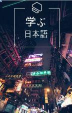Aprenda Japonés by lisa_smooth