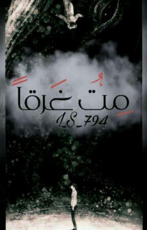 مُـتْ غـرقًا by LS_794