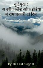 कुद्रेमुख : अ स्वीजरलैंड ऑफ इंडिया में रोमांचकारी दो दिन   द्वारा DrLalitSinghR