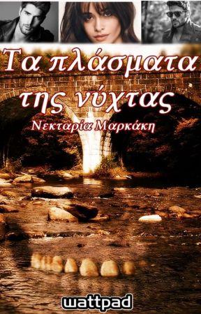 Τα πλάσματα της νύχτας by NektariaMarkakis