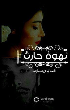نهوة حارث by Zainab_majed