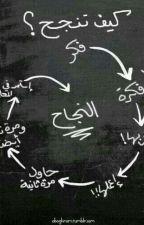 Success in your life :: النجاح في حياتك by DinaAshrafAbbas