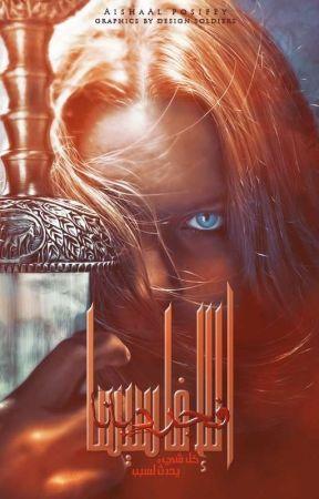 فجر ديانا™ by AishaAlposifey