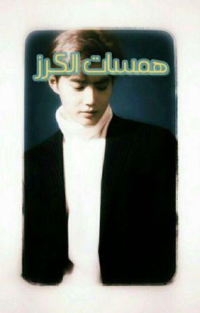 همسات الكرز  by MIRANDAYEHE