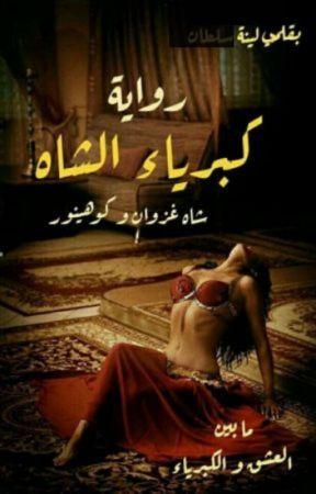 Prid Of The Shah كبرياء الشاه by 77_lina