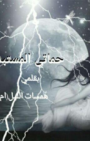 حماتي المستبدة by AyaaAlAbdaly
