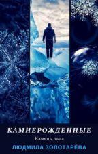 Камнерожденные. Камень льда by LudmilaVZ