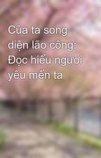 Của ta song diện lão công: Đọc hiểu ngươi yêu mến ta by Diembang