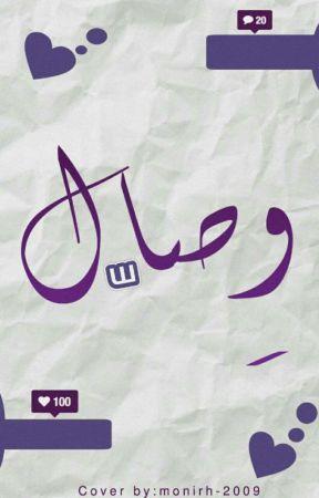 وِصال™ by AishaAlposifey