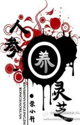 Đọc truyện Nhân sâm dưỡng linh chi - Vinh Tiểu Hiên (1vs1)