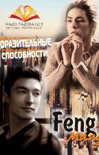 Поразительные способности/ Feng Mang от books_translation
