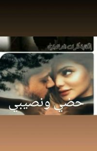 حظي ونصيبي cover