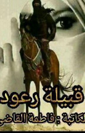 قبيلة رعود by fatmaalqady