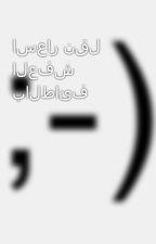 اسعار نقل العفش بالطائف by pnn9699