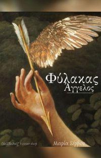 Φύλακας Άγγελος cover
