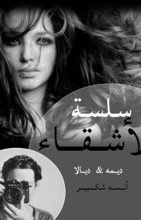 سـلسـة الأشـقاء { الشقيقتـان } ✓ cover