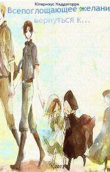 Всепоглощающее желание вернуться к... by Yularneus